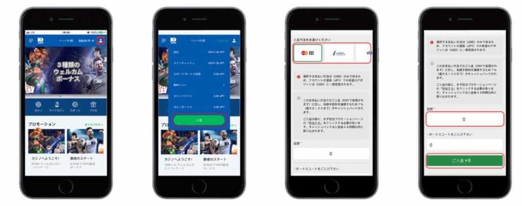 10bet Japan モバイル版 入金方法