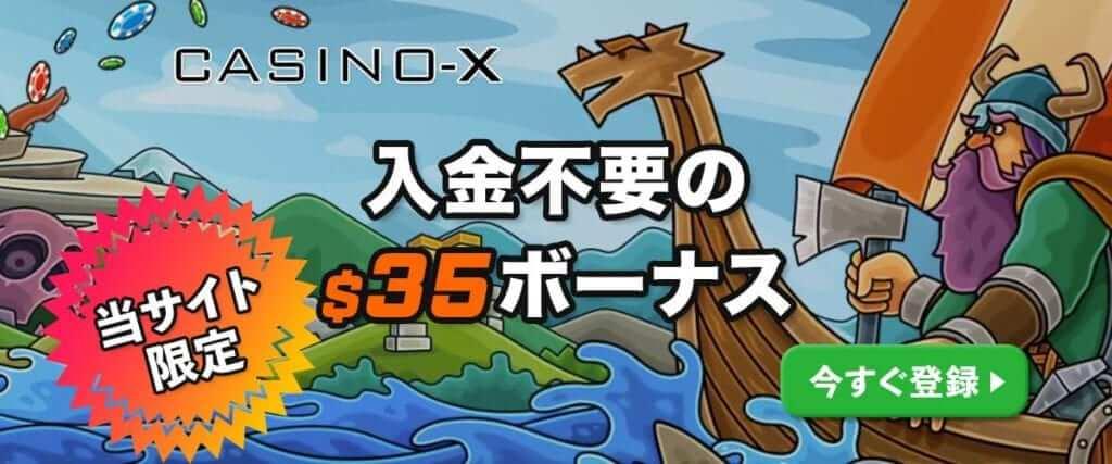 カジノエックス(Casino-X) 登録&入金ボーナス